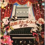活劇ブロードウェイ~武者修行ツアーGRAND FINALE@中野サンプラザ~(初回限定盤A)(DVD付) 中古
