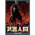 武器人間 (DVD) 綺麗 中古