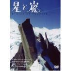 星と嵐 (DVD)