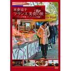 米倉涼子 フランス美食の旅 ~ワインと料理 マリアージュの奇跡~ (DVD) 綺麗 中古画像