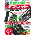 Androidタブレット完全活用ガイド—Androidタブレットでできることすべて教えます (SAKURA・MOOK 76) 中古 古本