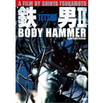 鉄男II/BODY HAMMER SUPER REMIX VERSION (DVD) 綺麗 中古