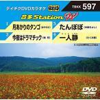 月あかりのタンゴ/今夜はドラマチック/たんぽぽ/一人静 (DVD)