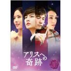 アリスへの奇跡 ノーカット版 DVD-BOX 1 綺麗 中古