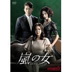嵐の女 DVD-BOX5 綺麗 中古
