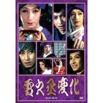 雪之丞変化DVD-BOX(4枚組)(丸山明宏主演版) 綺麗 中古