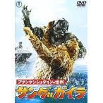 フランケンシュタインの怪獣 サンダ対ガイラ (東宝DVD名作セレクション)