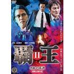 覇王~凶血の系譜~2 [DVD]