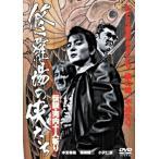 修羅場の侠たち 伝説・河内十人斬り (DVD)