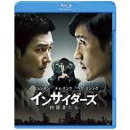 インサイダーズ/内部者たち (Blu-ray) 綺麗 中古