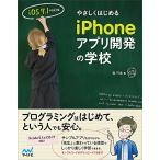 やさしくはじめるiPhoneアプリ開発の学校 (iOS 7.1対応版) 中古 古本画像