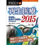 実験医学増刊 Vol.33 No.2 再生医療2015 幹細胞と疾患