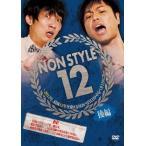 NON STYLE 12 後編~2012年、結成12年を迎えるNON STYLEがやるべき12のこと~ (DVD) 綺麗 中古
