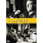 ヘッドライト HDリマスター版 ジャン・ギャバン/フランソワーズ・アルヌール (DVD)
