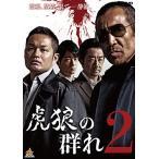 虎狼の群れ2 (DVD) 綺麗 中古