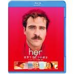 her/世界でひとつの彼女 [Blu-ray] 綺麗 中古