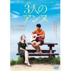 3人のアンヌ (DVD)