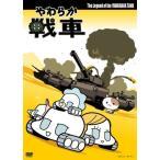 やわらか戦車 The Legend of the Yawaraka Tank (DVD) 中古