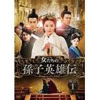 女たちの孫子英雄伝 DVD-BOX1