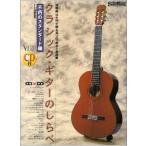 ショッピングバンド CD付 クラシックギターのしらべ 不朽のスタンダード編 (アコースティック・ギター・マガジン) 綺麗め 中古