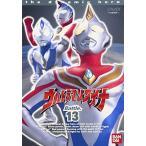 ウルトラマンダイナ(13) (DVD) 綺麗 中古