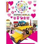 「SUPER☆GiRLSのヒミツ合宿2014 冬」 朝 (DVD) 綺麗 中古