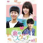 恋のスケッチ~応答せよ1988~ DVD-BOX1