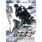 コードネーム:ストラットン (DVD)