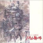 イメージ交響組曲 ハウルの動く城 綺麗 良い 中古