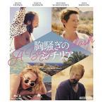 胸騒ぎのシチリア (Blu-ray)