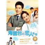 海雲台(ヘウンデ)の恋人たち DVD-BOX2 綺麗 中古