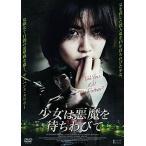 少女は悪魔を待ちわびて (DVD)