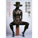 彫刻の「職人」佐藤忠良―写実の人生を語る (くさのねのほん) 古本 古書
