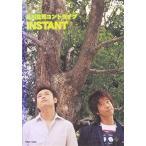 品川庄司コントライブ INSTANT (DVD)