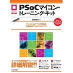 PSoCマイコン・トレーニング・キット―解説書 (マイコン活用シリーズ) 中古 古本