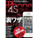 iPhone4Sザ・ブラックテクニック—ホントに知りたいネタ詰まってます! (アスペクトムック) 中古 古本