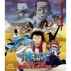 ワンピース エピソード オブ アラバスタ 砂漠の王女と海賊たち (Blu-ray) 綺麗 中古