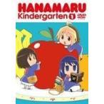 はなまる幼稚園1 (DVD)