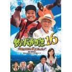 釣りバカ日誌16 浜崎は今日もダメだった (DVD) 綺麗 中古