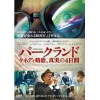 パークランド ケネディ暗殺, 真実の4日間 (DVD) 綺麗 中古