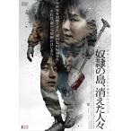 奴隷の島、消えた人々 (DVD)