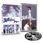 海燕ホテル・ブルー [DVD] 綺麗 中古