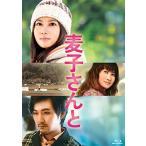 麦子さんと 特別版 (DVD) 綺麗 中古