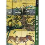 もっと知りたい狩野永徳と京狩野 (アート・ビギナーズ・コレクション) 古本 古書