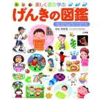 Yahoo!NEW SEEKげんきの図鑑 (小学館の子ども図鑑 プレNEO) 中古 古本