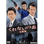 くれないの盃 完結編 [DVD]