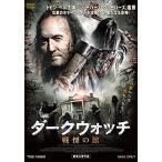 ダークウォッチ 戦慄の館 (DVD)