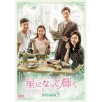 星になって輝く DVD-BOX5 綺麗 中古