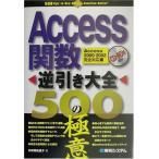 Access関数逆引き大全500の極意 中古 古本