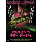 アタック・オブ・ザ・キラー・ドーナツ (DVD) 綺麗 中古